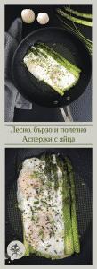 Аспержи с яйца