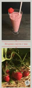 Ягодово смути със семена чиа